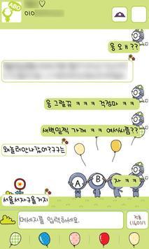 """""""혈관고 피크닉""""고SMS 테마 apk screenshot"""