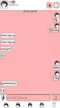 """""""시니컬토끼"""" 고SMS 테마 apk screenshot"""
