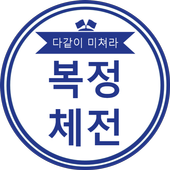 DSC 복정체전 icon