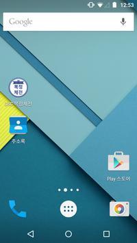 DSC 복정체전 apk screenshot