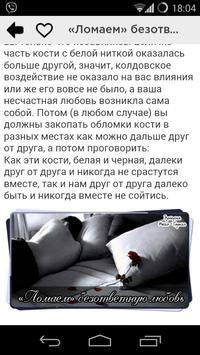 Гадания и судьба apk screenshot