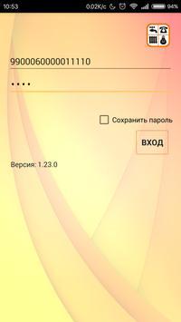 Система Город - Алтайский край poster
