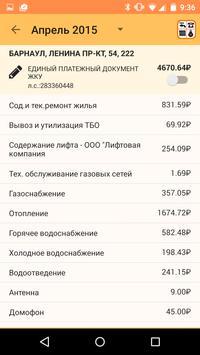 Система Город - Алтайский край apk screenshot
