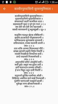 Aarti Sangrah in Marathi apk screenshot