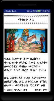 Mahilete Tsige ማኅሌተ ጽጌ poster