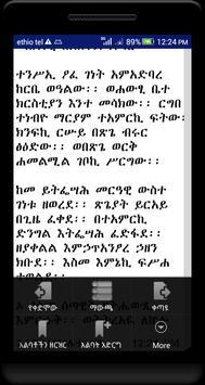 Mahilete Tsige ማኅሌተ ጽጌ apk screenshot