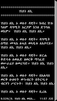 Metsihafe Seatat መጽሐፈ ሰዓታት apk screenshot