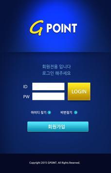 지포인트 통합관리 어플 apk screenshot