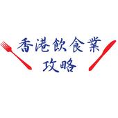 香港飲食業攻略 HK Catering Assistant icon