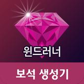 보석생성기-윈드러너 icon