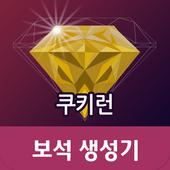 보석생성기- 쿠키런 icon