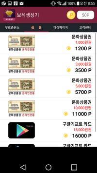 보석생성기- 쿠키런 apk screenshot