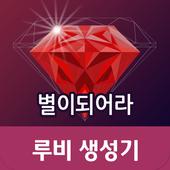 루비생성기-별이되어라용 icon