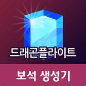 수정생성기-드래곤플라이트 icon
