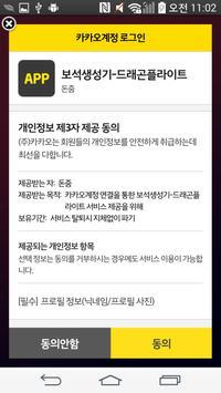 수정생성기-드래곤플라이트 apk screenshot