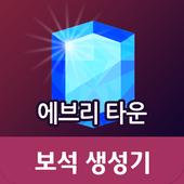 보석생성기-에브리타운용 icon