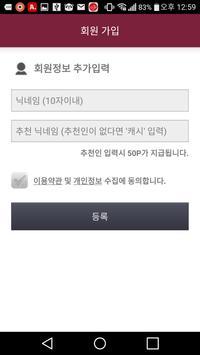 아이러브니키-보석생성기 apk screenshot