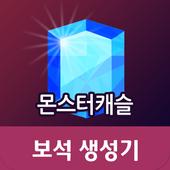 보석생성기-몬스터캐슬 icon