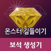 보석생성기-몬스터길들이기 icon