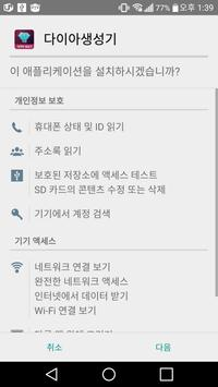 천명-다이아생성기 apk screenshot