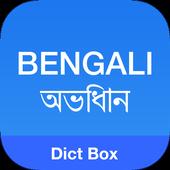 English Bengali Dictionary icon