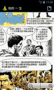 他的 一 生 (简体中文) apk screenshot