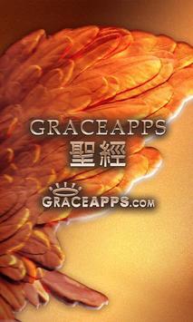 Graceapps Bible apk screenshot