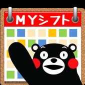 MYシフト勤務表 feat.くまモン icon