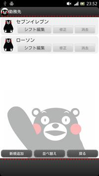 MYシフト勤務表 feat.くまモン apk screenshot