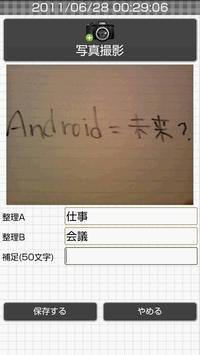 Photo Memo apk screenshot