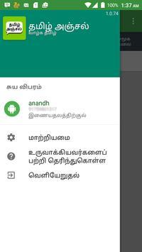 Tamil Anjal Free poster