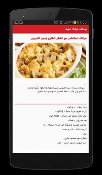 وصفات غراتان شهية poster