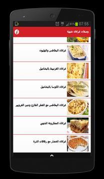 وصفات غراتان شهية apk screenshot