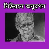 নিউরনে অনুরণন - জাফর ইকবাল icon