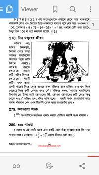 নিউরনে অনুরণন - জাফর ইকবাল apk screenshot