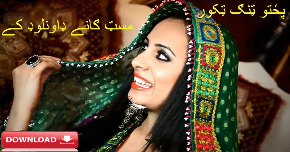 Man Amadeam - Gul Panra Apk Download - Free Entertainment -4281