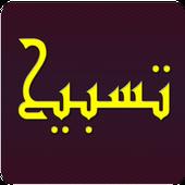 تسبيح المسلم icon