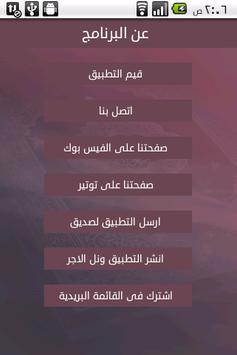 تسبيح المسلم apk screenshot