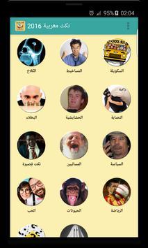 نكت مغربية 2016 بدون نت apk screenshot