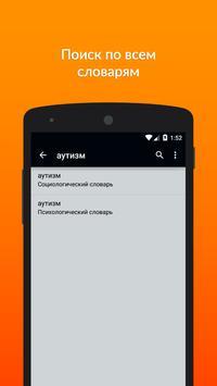Сборник офлайн-словарей 53 в 1 apk screenshot