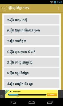 Khmer legend 1 poster