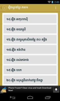 Khmer legend 1 apk screenshot