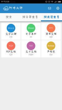 附件大师 apk screenshot