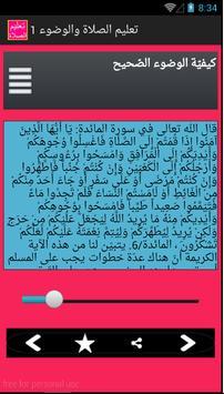 تعليم الصلاة و الوضوء الصحيح apk screenshot