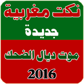 Nokat Maghribia 2016 icon
