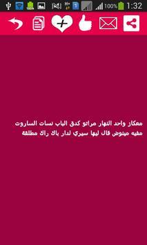 Nokat Maghribia 2016 apk screenshot