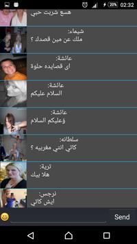دردشة و شات عربي للتعارف PRANK apk screenshot