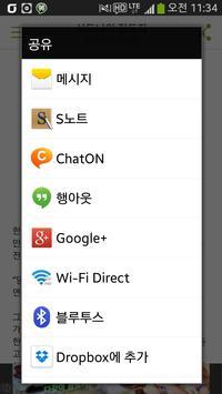 겨자씨 apk screenshot
