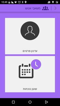 Readymix Mobile App apk screenshot