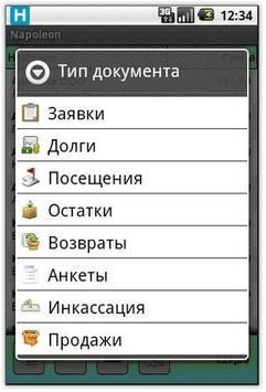 """Мобильная торговля """"Наполеон"""" poster"""